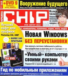 Журнал Чип о компьютерах.