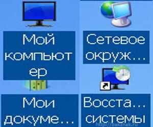 Ярлыки компьютерных программ