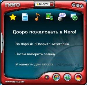 Панель управления программы Nero