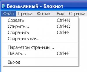 Текстовый блокнот