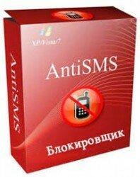 СМС блокировщик