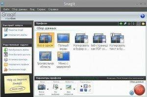 Интерфейс программы Snagit.