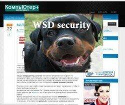 защитить свой сайт от взлома