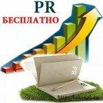 Увеличить PR бесплатно