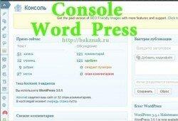 Консоль управления движком Word Press