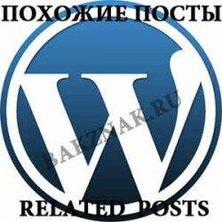Логотип ворд пресс