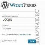 Вход в консоль админ блога