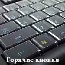 Горячие кнопки клавиатуры ПК