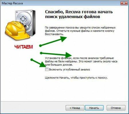 Поиск файлов в Recuva