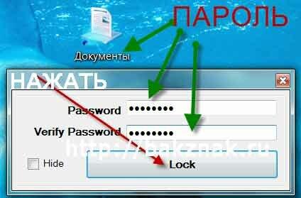 Устанавливаем пароль на папку