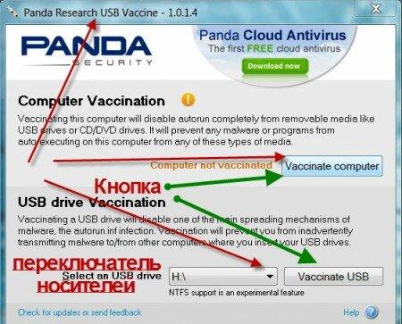 Рабочее окно программы Panda V