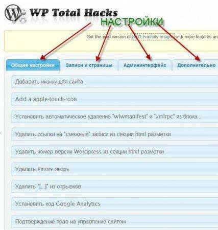 Настройка плагина Wp Total Hacks