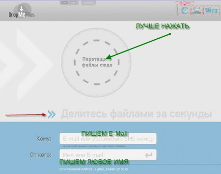 Работа с сервисом DropMeFiles