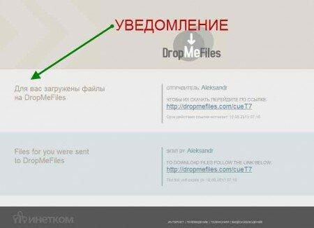 Уведомление о перемещении файла и ссылка на скачивание.