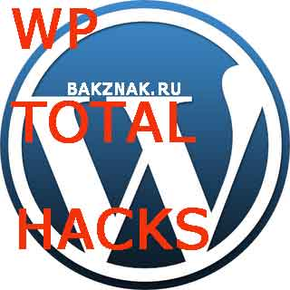 Плагин Wp Total Hacks