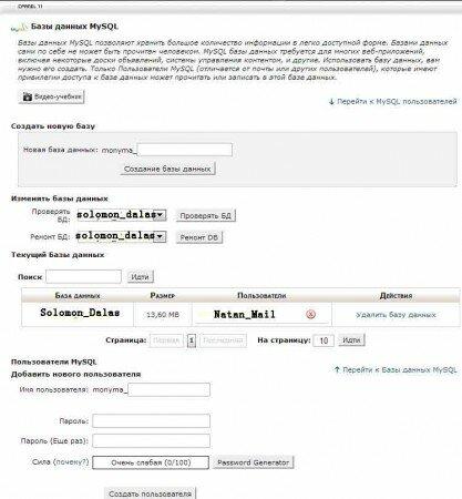 Заполнение файла База данных пользователя