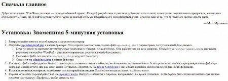 Установка ворд пресс текстовый файл