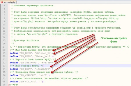 ПРавильное заполнение файла конфигурации