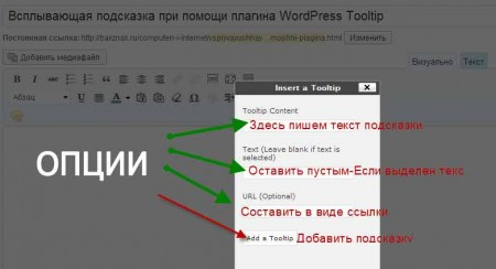 Оформляем подсказку при помощи плагина wordpress tooltip