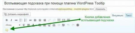 Размещение плагина wordpress tooltip на панели инструментов