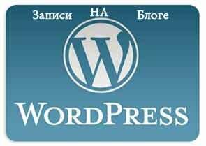 Как создать записи на word press блоге