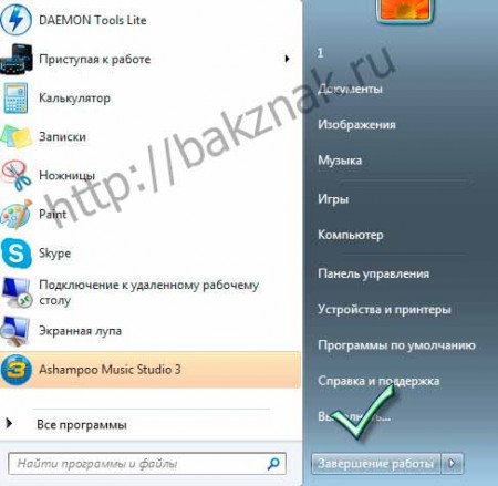 Кнопка завершение работы windows 7