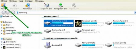 Запуск программы Rs File Recovery