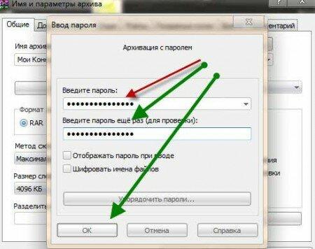 Добавляем пароль для архива WinRar