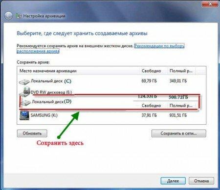 Выбор диска для архивации