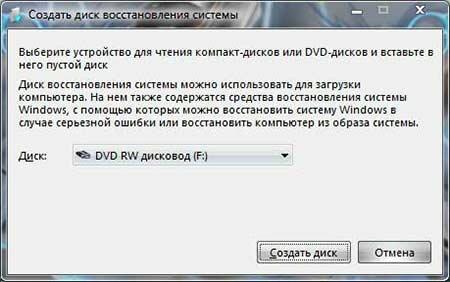 Создать диск воcстановления на DVD