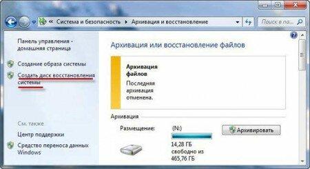 Кнопка для перехода  создания диска восстановления
