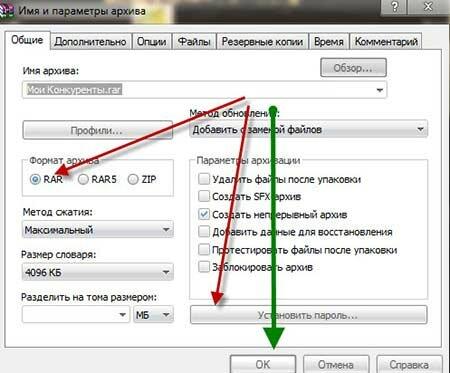 Форма установки пароля в WinRar