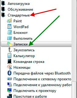 Приложение записки в windows 7