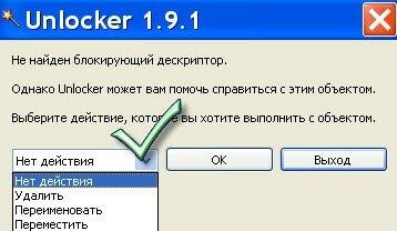Настройка удаления unlocker