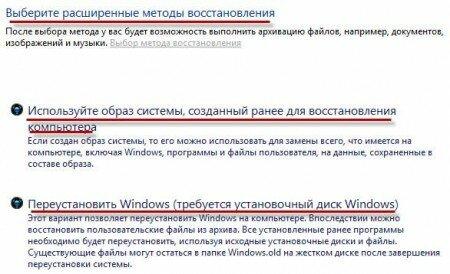 Восстановление windows 7  вариант 2