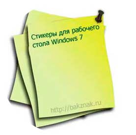 Стикеры для windows на рабочий стол