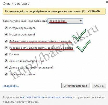 Удаление файлов истории браузера гугл хром