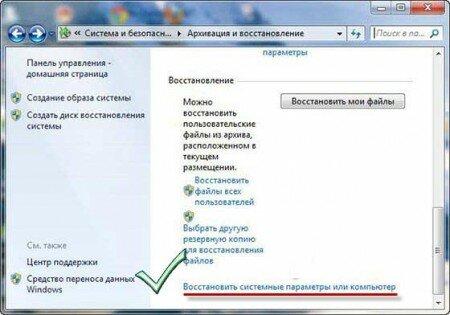 Восстановить системные параметры или компьютер
