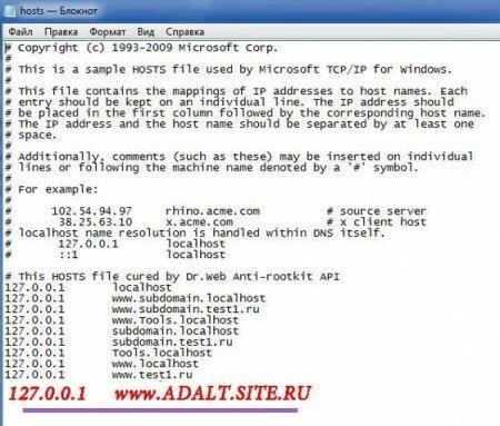 Открываем файл hosts