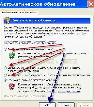 Отключаем обновление операционной системы windows xp