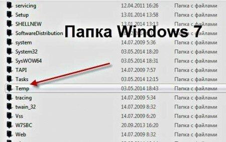 Удаление временных файлов из папки Temp