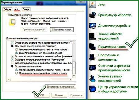 Путь к открытию скрытых файлов