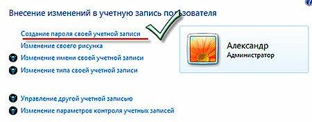 Создание пароля своей учётной записи