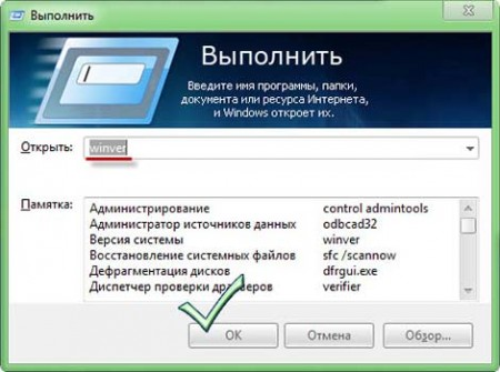 Приложение выполнить windows 7