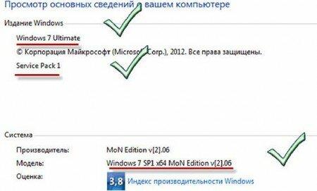 Узнать версию windows 7 через Свойства системы
