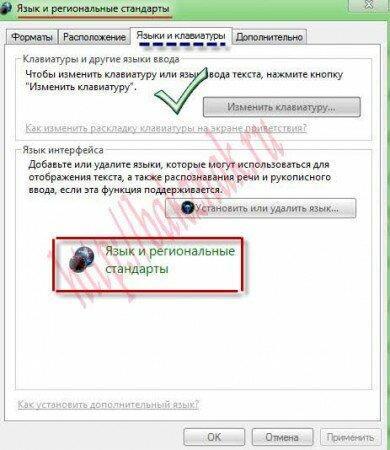Настройка языковой панели windows 7