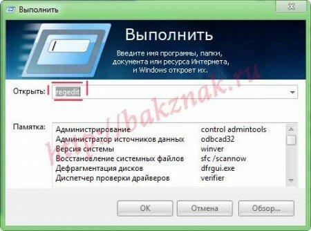 Заходим в реестр windows 7