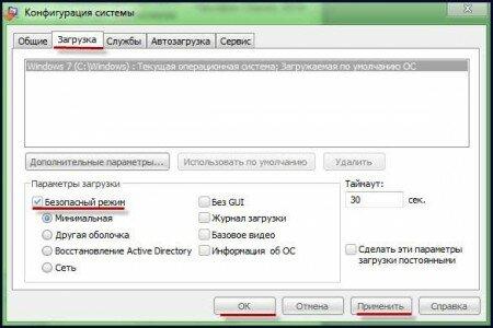 Загрузка безопасного режима windows 7 при помощи строки Выполнить