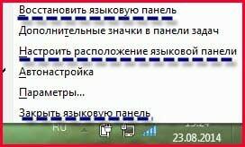 Восстановить языковую панель windows 7