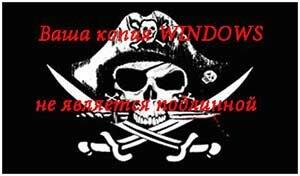 Отключить проверку подлинности windows